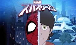 マーベル スパイダーマン