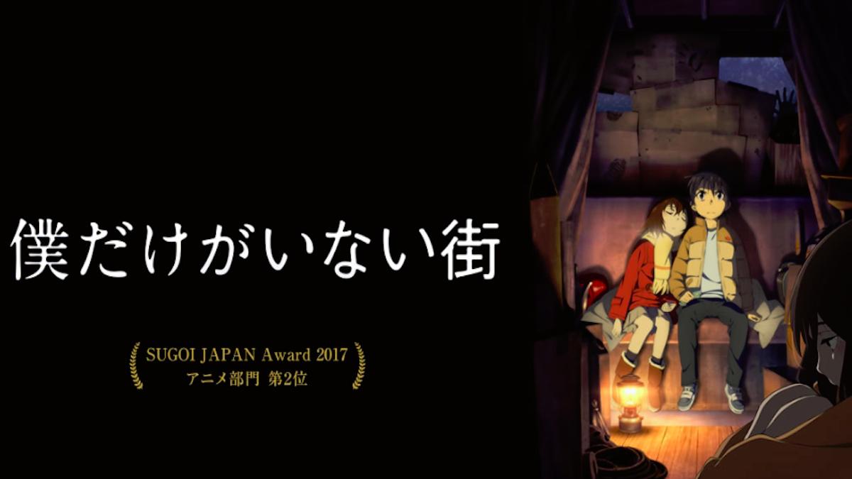 FODアニメ『僕だけがいない街』あらすじ・ネタバレ・感想・評価(時間が巻き戻る「リバイバル」と18年前の事件の謎!おすすめ作品)