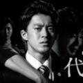 『代償』あらすじ・ネタバレ・キャスト・評価(驚愕の傑作サイコパスドラマ!Huluフールー)