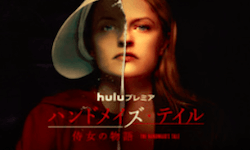 『ハンドメイズ・テイル/侍女の物語』シーズン1