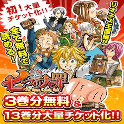 「マガポケ」『七つの大罪』無料話を大量に開放!期間限定3月26日まで!