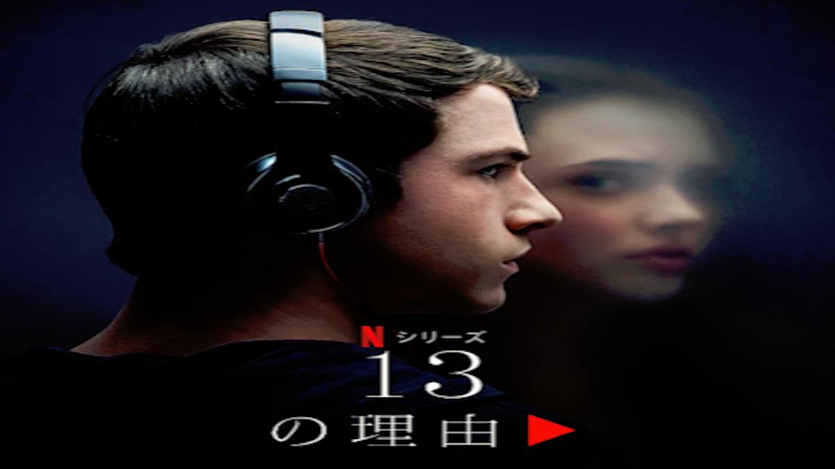 『13の理由』シーズン1あらすじ・ネタバレ・キャスト・評価(自殺した少女が残した13のメッセージ!Netflixネットフリックス)