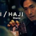 『GiriHaji(義理恥)』シーズン1あらすじ・ネタバレ・キャスト・評価(日英合作ドラマ!Netflixネットフリックス)