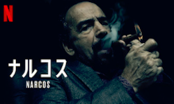 『ナルコス:メキシコ編』シーズン2