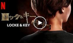『ロック&キー』シーズン1