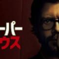 『ペーパー・ハウス』シーズン1あらすじ・ネタバレ・キャスト・評価(前代未聞の造幣局強盗計画!Netflixネットフリックス)