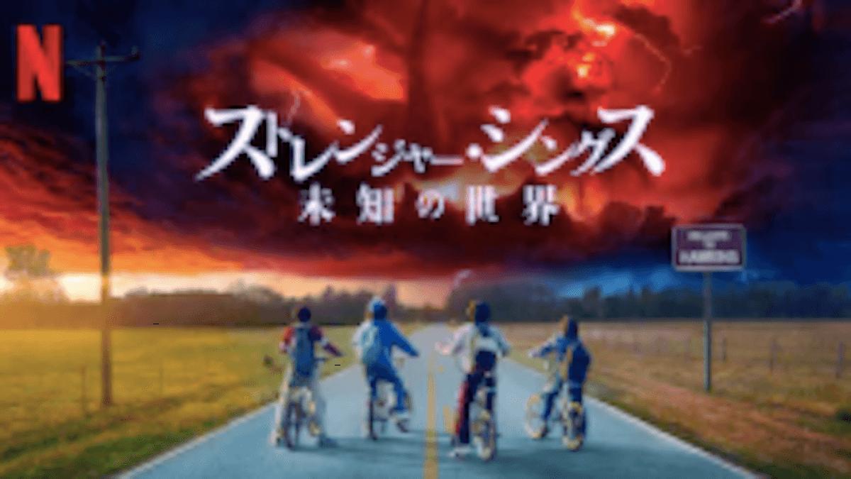『ストレンジャー・シングス』シーズン1あらすじ・ネタバレ・キャスト・評価(ウィル失踪事件の謎!Netflixネットフリックス)