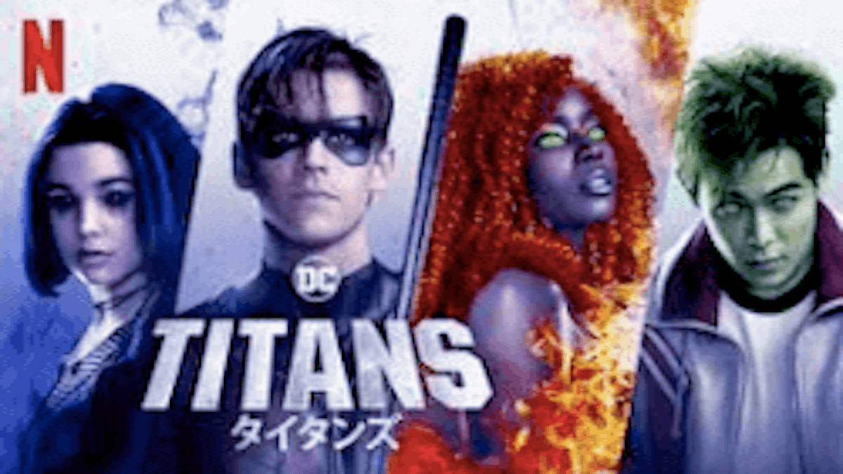 『タイタンズ』シーズン1あらすじ・ネタバレ・キャスト・評価(バットマンの相棒ロビンがチームを結成!Netflixネットフリックス)