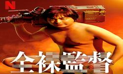 『全裸監督』シーズン1