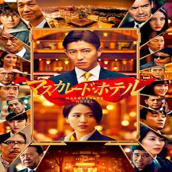 2月のプライムビデオ「マスカレード・ホテル」独占配信!「湘南純愛組!」などオリジナルドラマも続々配信!
