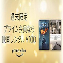 「プライムビデオ」週末映画レンタル100円!2/24(月)まで【プライム会員限定】