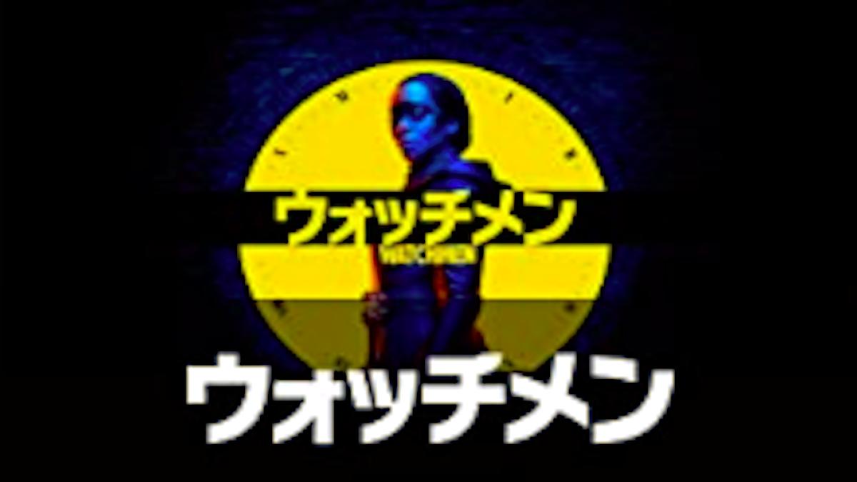 『ウォッチメン』シーズン1あらすじ・ネタバレ・キャスト・評価(異色のDCコミックスヒーロー誕生!スターチャンネルEX)