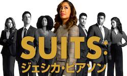 『スーツ:ジェシカ・ピアソン』シーズン1