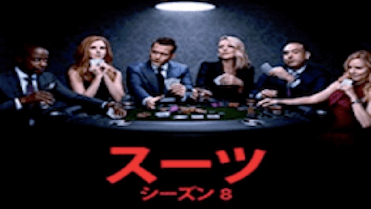 『SUITS/スーツ』シーズン8あらすじ・ネタバレ・キャスト・評価(マイクとレイチェル不在の新たな展開!)
