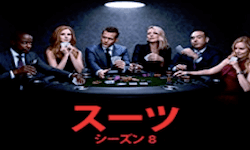 『SUITS/スーツ』シーズン8