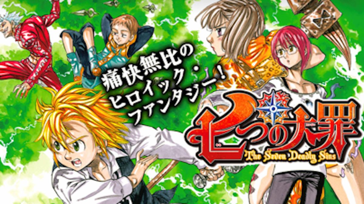 「七つの大罪」伝説の逆賊の冒険ファンタジー!漫画アプリ「マガポケ」なら無料で読める!