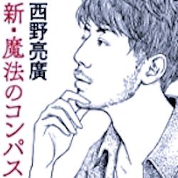 「新・魔法のコンパス」(西野亮廣)まとめ【大事なポイントがひと目でわかります】