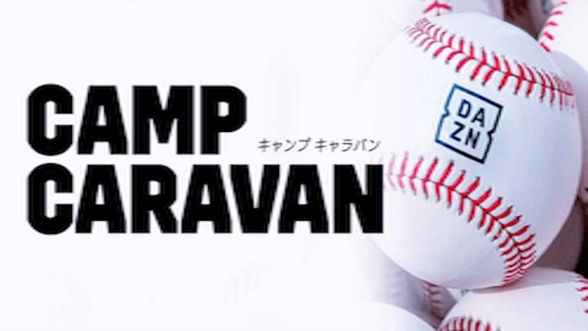 DAZN(ダゾーン)プロ野球12球団キャンプ情報&オープン戦主要試合を配信!