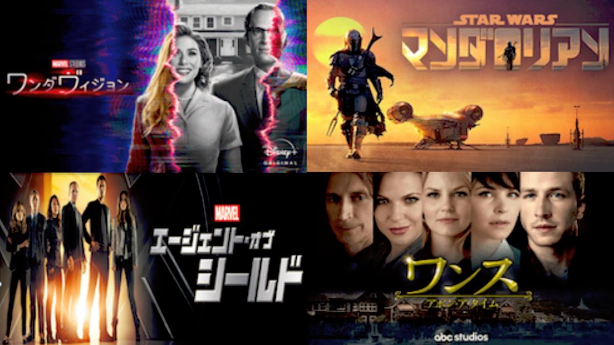 【最新版】Disney+(ディズニープラス)おすすめ海外ドラマを厳選!オリジナル作品を多数配信!