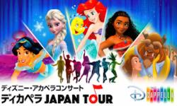 ディズニー・アカペラコンサート ~ディカペラ Japan Tour