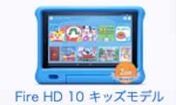 Fire HD 10 タブレット キッズモデル
