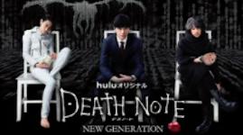 デスノート NEW GENERATION