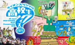 ライオンズスペシャル 第35回全国高等学校クイズ選手権