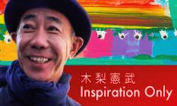 木梨憲武 Inspiration Only