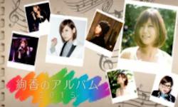 絢香のアルバム 2015