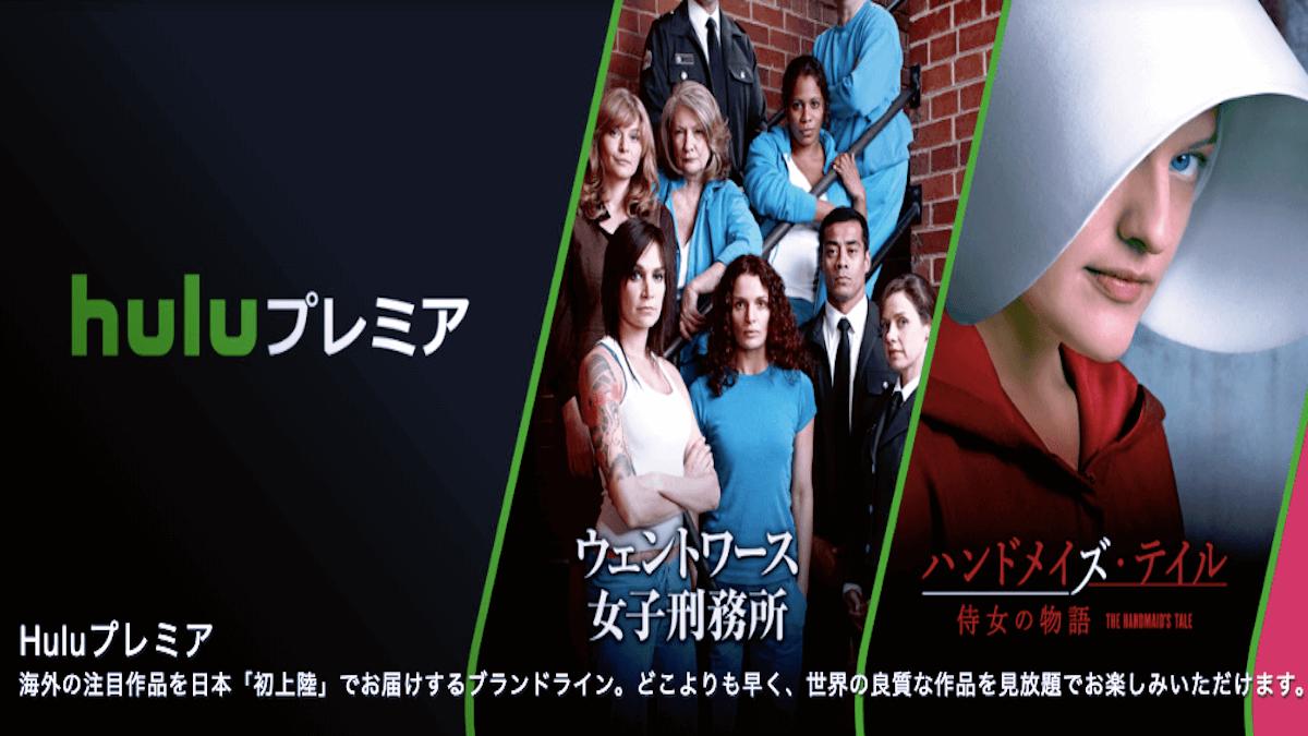 【最新版】Hulu(フールー)プレミア!海外注目作品を日本初上陸でお届けするHuluのおすすめラインナップ!