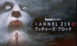 Channel ZERO:ブッチャーズ・ブロック