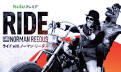 ライド with ノーマン・リーダス