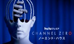 Channel ZERO:ノーエンド・ハウス