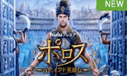 ポロス ~古代インド英雄伝~字幕