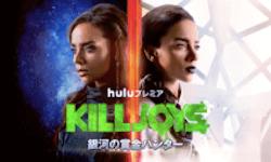KILLJOYS/銀河の賞金ハンター