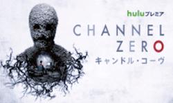 Channel ZERO:キャンドル・コーヴ