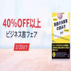 「Kindle本」40%OFF以上!3,000作品以上!ビジネス書フェア