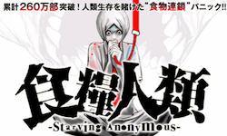 食糧人類 Starving Anonymous