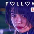 『フォロワーズ』シーズン1あらすじ・ネタバレ・キャスト・評価(売れない女優がSNSでバズりスターに!Netflixネットフリックス)
