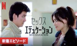 セックス・エデュケーション