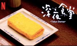 深夜食堂:Tokyo Stories