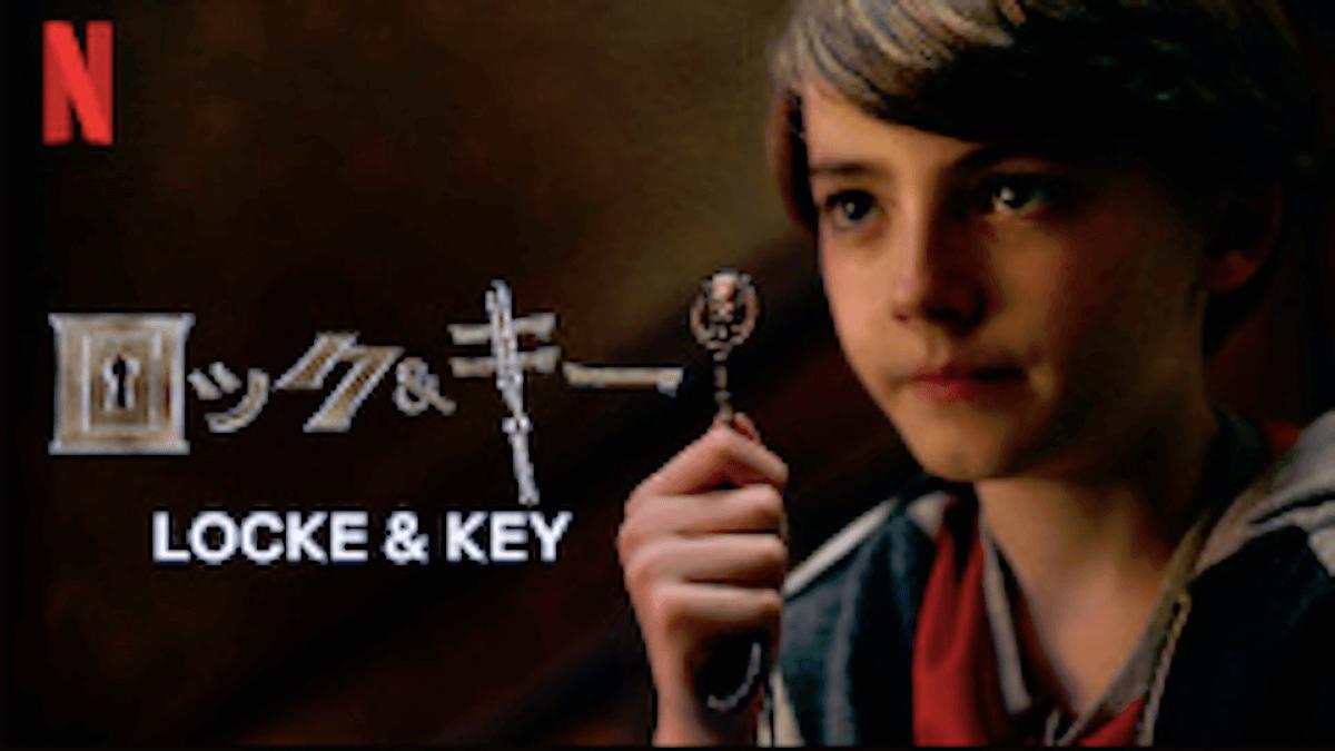 『ロック&キー』シーズン1あらすじ・ネタバレ・キャスト・評価(鍵が魔法の世界を開く!Netflixネットフリックス)