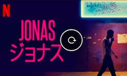 Jonas/ジャナス