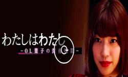 わたしはわたし〜OL葉子の深夜残業〜