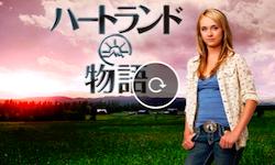 『ハートランド物語』シーズン13
