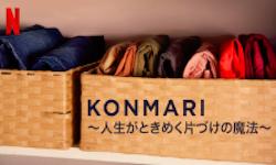 KonMari〜人生がときめく片付けの魔法〜