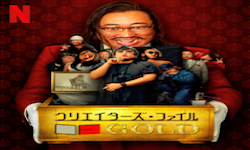 クリエイターズ・ファイル GOLD