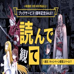 「U-NEXT」4週連続400作品以上が無料!電子書籍キャンペーン!