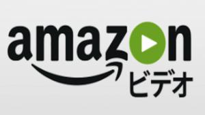 Amazonビデオクーポン