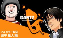 GANTZ 田中星人編